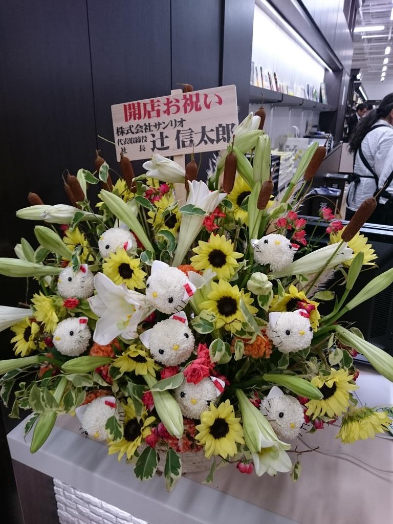 丸善 京都本店の開店祝いにサンリオ社長さんから贈られたお花がヤバかった。 pic.twitter.com/22ao0rSvpb
