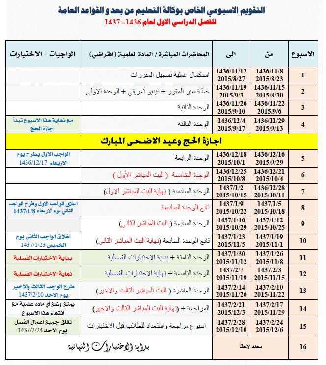 التقويم الاسبوعي الخاص بوكالة التعليم