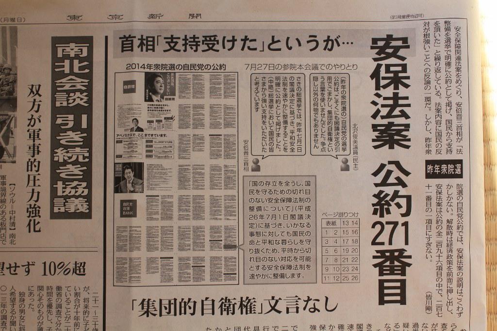 #文化放送 @tobe_saru 今日も吉田照美が安保法案に物申す「飛んでけ!安保法案は やっぱり公約の271番目だった」 安倍君よ「集団的自衛権の行使」なんて自民党の選挙公約にないよ。 @tim1134 http://t.co/hBKvloQJX3