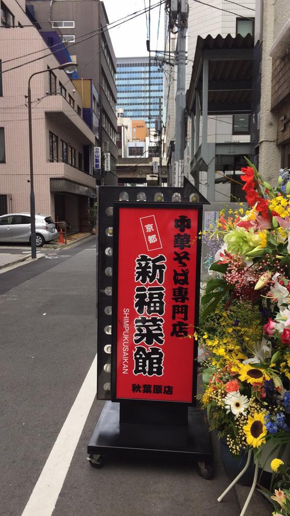 麻布店に続く東京2店舗目、今日オープン! http://t.co/MNke0MZcGs
