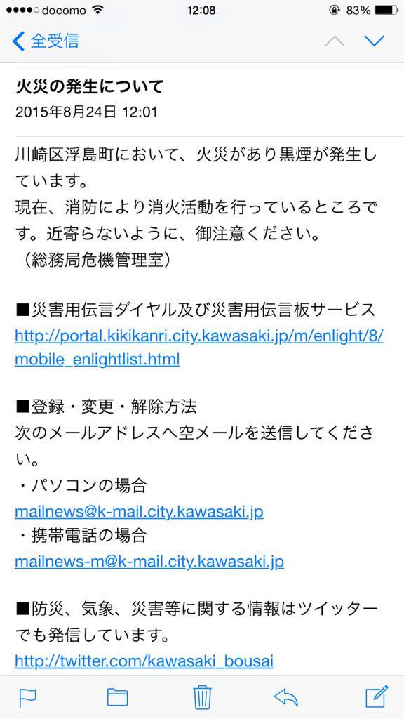 羽田対岸の工場火災、川崎市から緊急メールが配信されるほどなのでかなりひどいと見た http://t.co/y6eA1EG7Ll