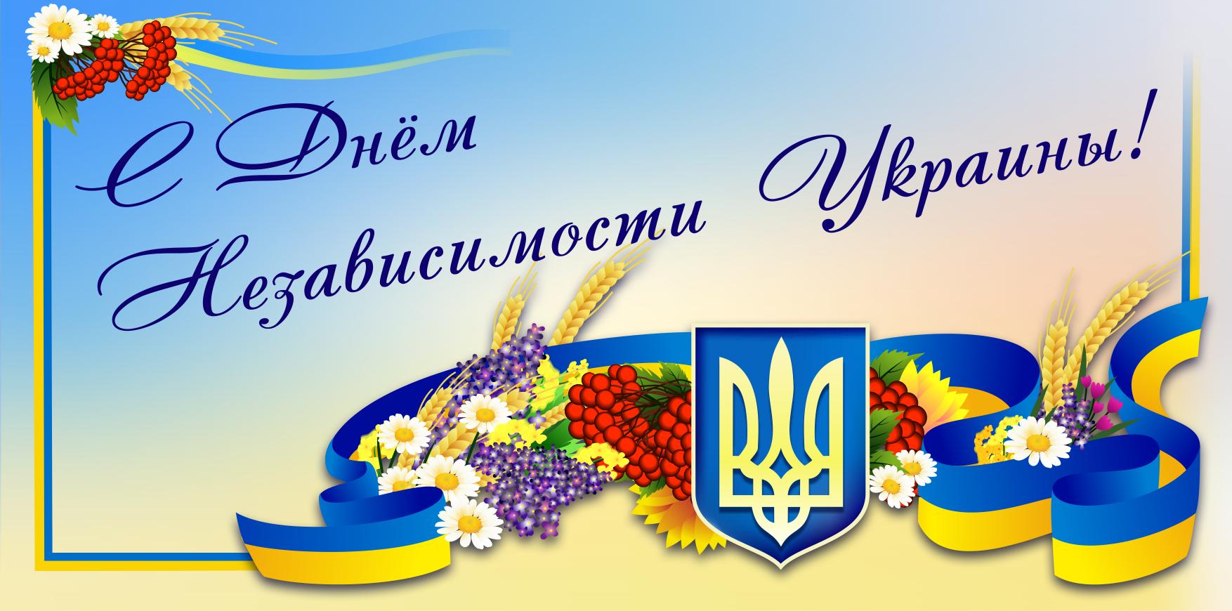 Вячеслав, открытки с днем незалежности