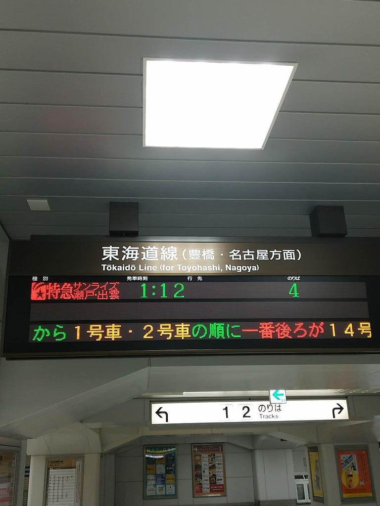 浜松サンライズは行き先表示無し http://t.co/5nM0tgQlQZ