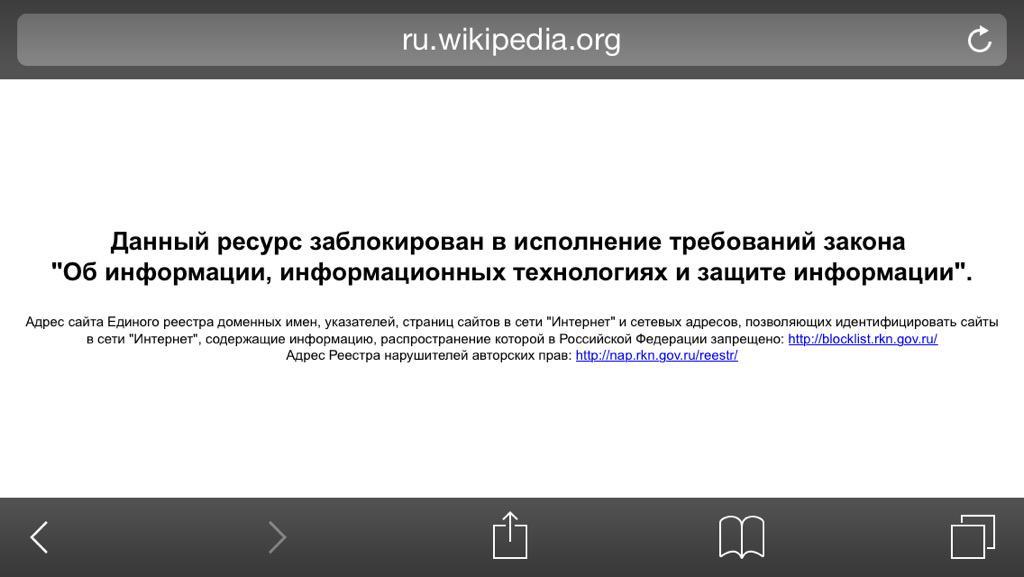 """@crusoes: They did it. Wikipedia now blocked in Russia. http://t.co/JBQDqiJv60"""