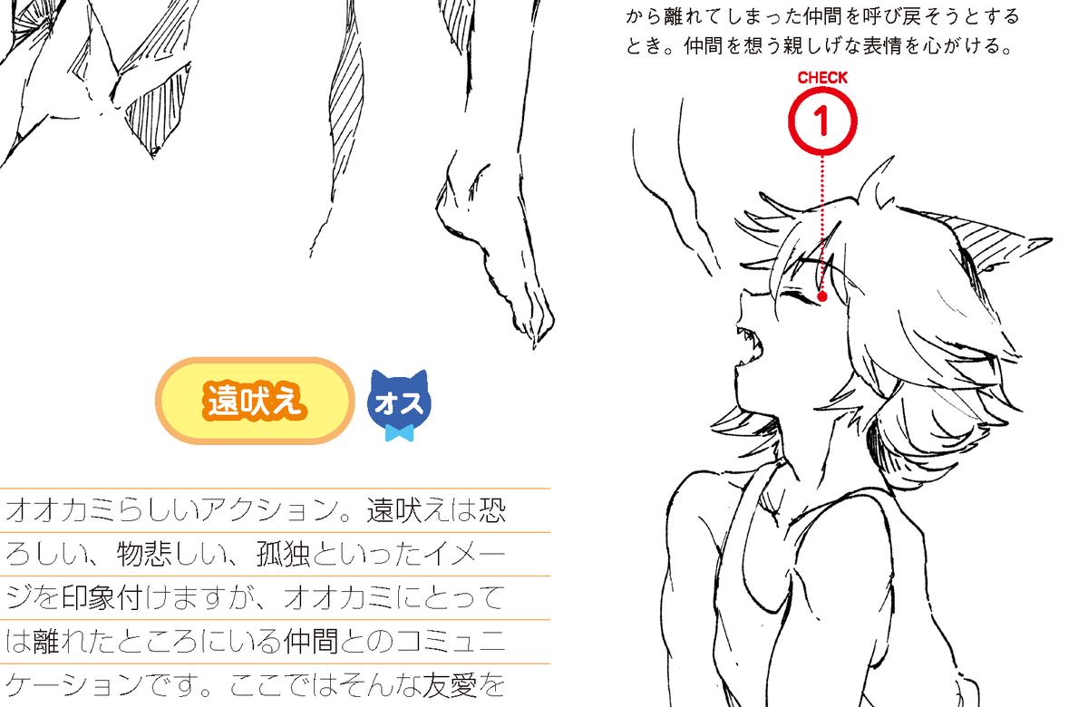 なんばさん At 編プロ レミック On Twitter 8月29日発売 ケモミミ