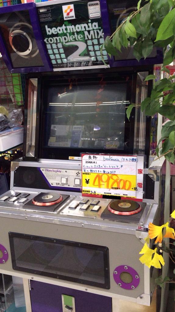 beatmaniaの筐体が売られてた pic.twitter.com/k2yYaYDpIO