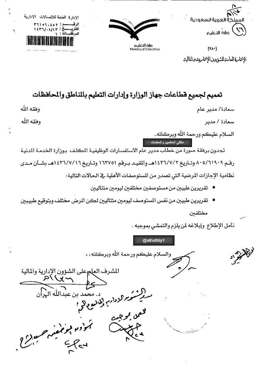 لطيفة الدليهان On Twitter Hmooom0 Tahany6897 Alhothly1 من شروط صحة التقرير طبي أن يبنى على إحالة من جهة عمل الموظف