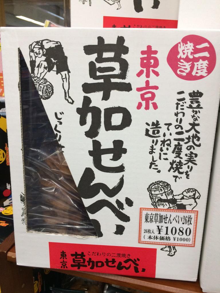 東京に乗っ取られた埼玉銘菓 http://t.co/imVKoW2T2p