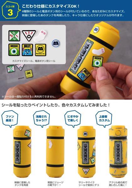 モンスターズ・インクのエネルギータンクがスマホ充電器になって発売! 写真たっぷりで紹介します 詳細→