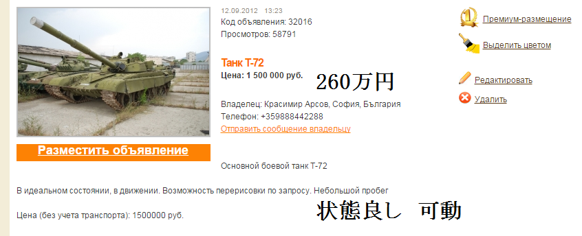 中古車でベンツ買って見栄を張ろうとしているアナタ!そんなモノやめて「ソ連製T-72」を260万円で買おう!状態良!可動!踏み潰そう!ベンツ! pic.twitter.com/RqnJaU29D8