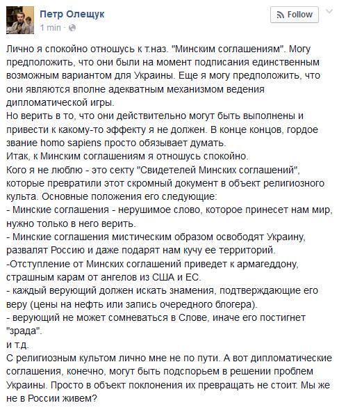 Ситуация на Донбассе обострилась. Боевики совершают вооруженные провокации вдоль всей линии разграничения, - пресс-центр АТО - Цензор.НЕТ 844