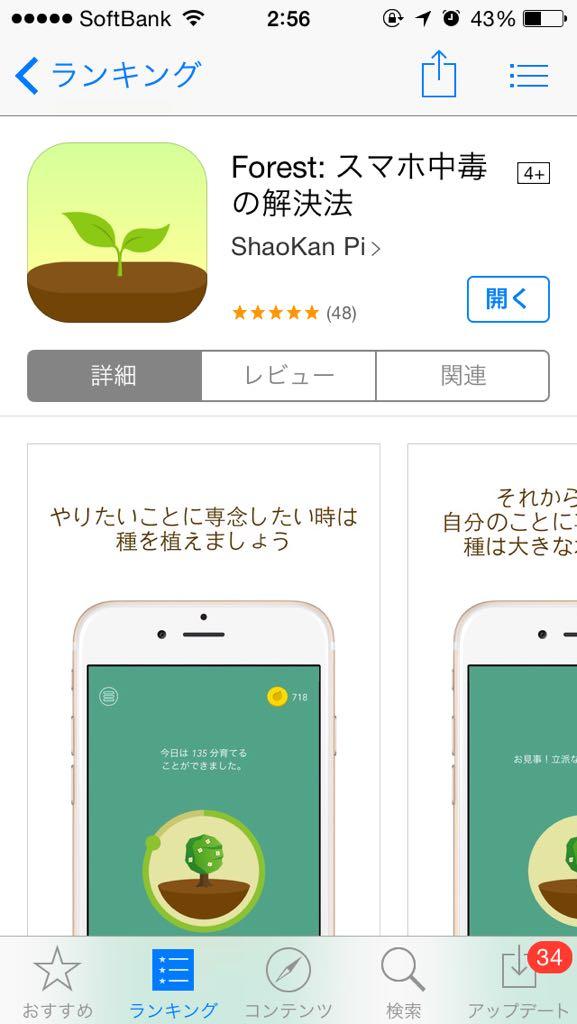 なんかめっちゃいいアプリ見つけた pic.twitter.com/fNhaDS3WIy