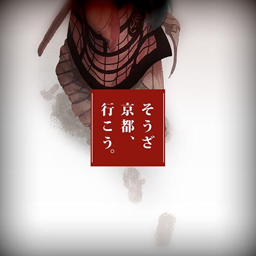 そうざ 京都、 行こう… http://t.co/54YMbEphb3