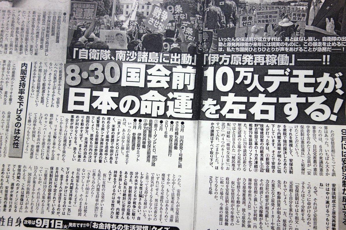 今週の『女性自身』。「8・30国会前10万人デモが日本の命運を左右する!」。こんな見出しが女性誌に大きく掲載されるほど、安保関連法案に対する女性の見方は大変厳しい。 http://t.co/5IDmOprT52