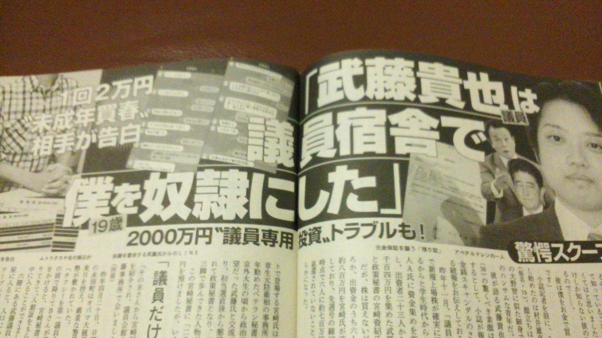 明日発売の週刊文春です。記事は買って読んで下さい http://t.co/KuwT1lSb4k