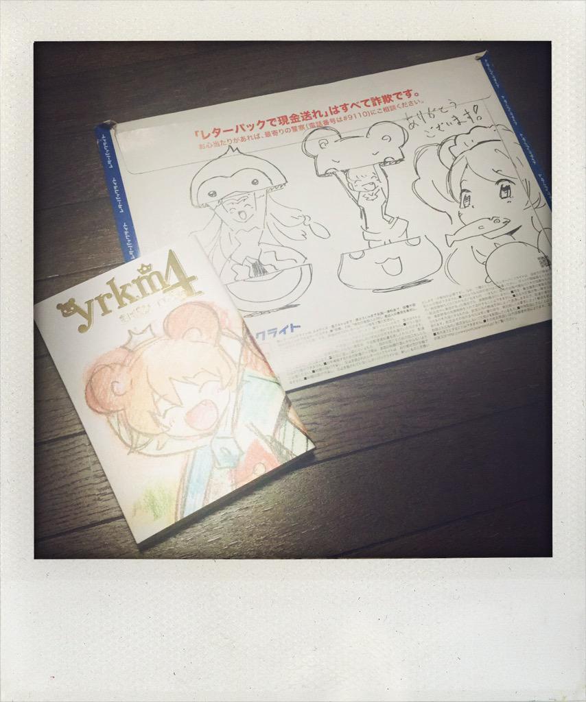 で、運命的に、柴田さんの御本も本日届きました!!嬉しい!!ステキ!!  #yurikuma http://t.co/WNMwJOjMeb
