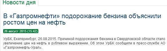 """""""Нафтогаз"""" увеличит исковые требования к """"Газпрому"""" в международном арбитраже - Цензор.НЕТ 2248"""