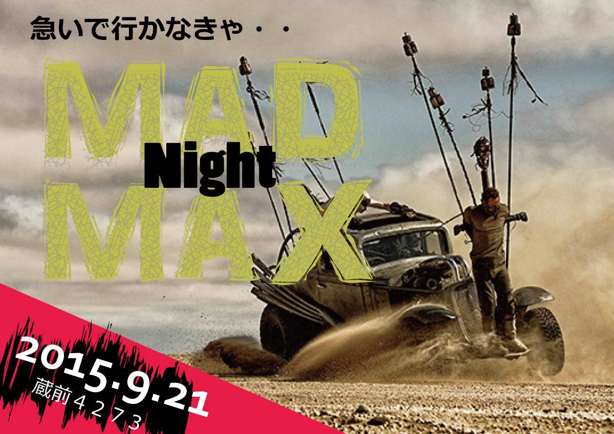 MAD MAXナイト 時間:2015/9/21 17:00~ 場所:蔵前のカフェバー「蔵前4273」 http://t.co/gMJP7vQON3 http://t.co/grWvxP9y41