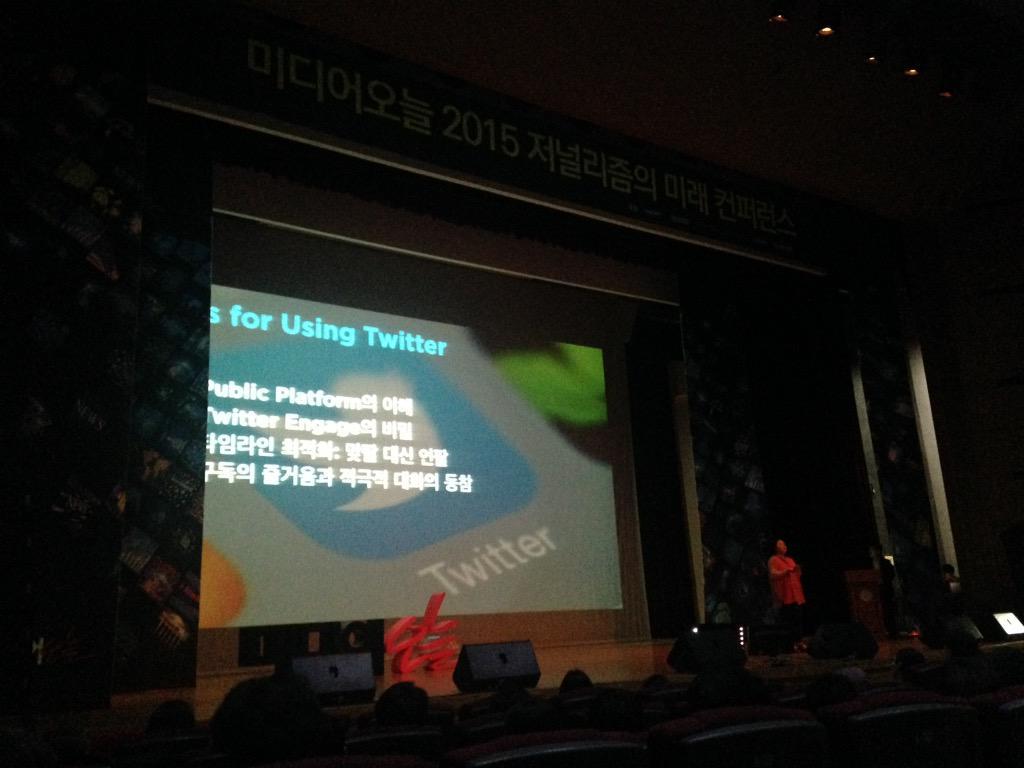 #FOJ2015 어제 강연에서 이현숙 트위터코리아 이사 발표 중 인상깊었던 마지막. 트위터코리아에서도 언팔 권장! 트위터는 친목-인맥 커뮤니티가 아니다. 정보, 관심사 위주로 팔로우를 '구독' 개념으로 이해하자 http://t.co/PVIuBXuo4K