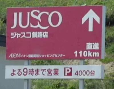 #田舎という言葉を使わないで田舎を表現ジャスコこの先110km pic.twitter.com/ovgsR0tL3e
