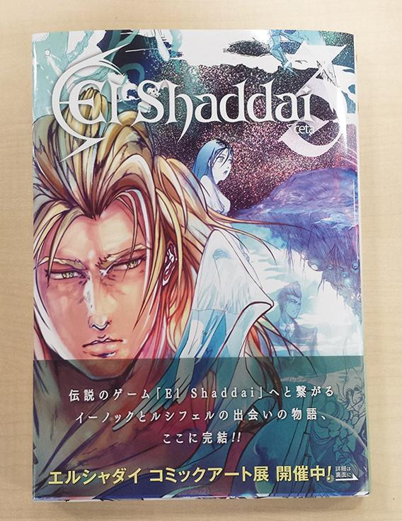 【El Shaddai ceta】「El Shaddai」のゲームディレクターである竹安佐和記、自らが描くイーノックとルシフェルの壮大な物語! 最終巻が本日発売です! 竹安佐和記先生よりコメントをいただきました!(カト)