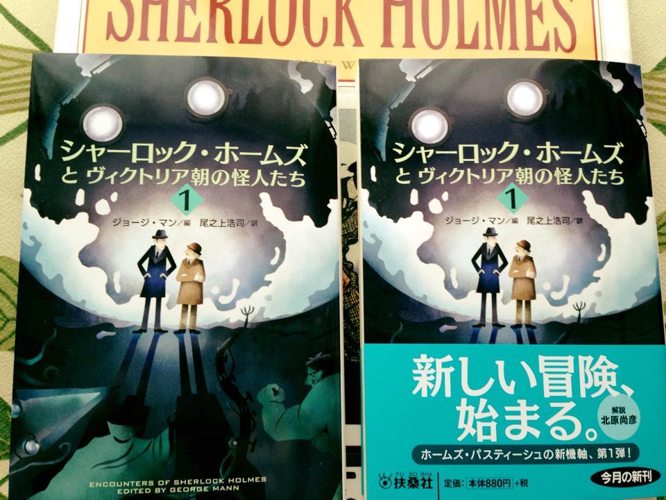 ホームズパスティーシュの『シャーロック・ホームズとヴィクトリア朝の怪人たち・1』のカバーを担当。その見本が先ほど届きました。扶桑社より9月2日頃の発売です。翻訳は尾之上浩司さん、解説は北原尚彦さんです。 http://t.co/0QP213mGin