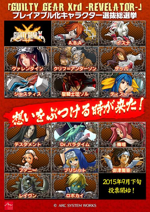 GUILTY GEAR Xrd -REVELATOR- プレイアブル化キャラクター総選挙