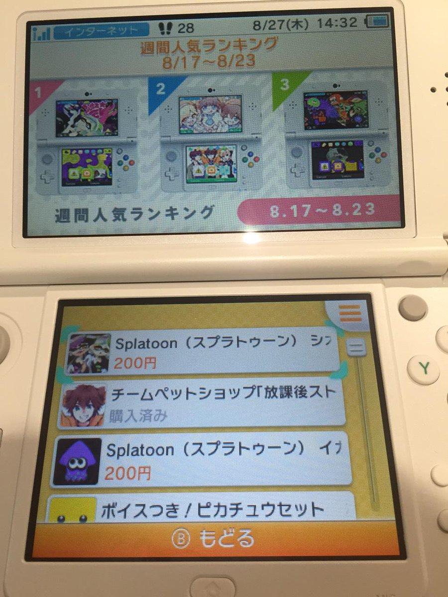 @96__neko、@kogeinu、@viptentyo チームペットショップが任天堂3DSカスタムテーマソング週間ランキング2位にランクインしました! おめでとうございます!イカに挟まれていますww http://t.co/GLIxGJxzx1