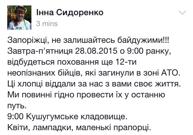7 украинских воинов погибли за минувшие сутки, 13 - ранены, - спикер АТО - Цензор.НЕТ 3313