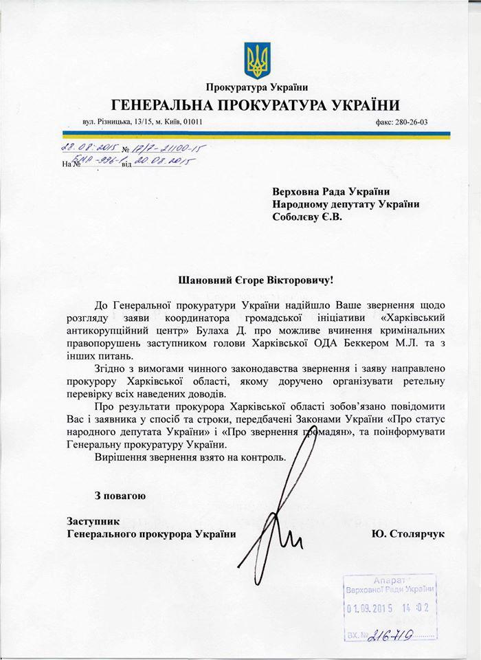 В Киеве налоговики накрыли конвертационный центр с оборотом почти 2 миллиарда гривен, связанный с Курченко - Цензор.НЕТ 1742
