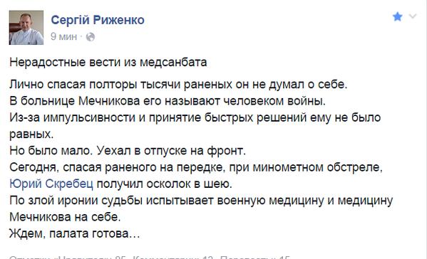 Ситуация на Донбассе остается напряженной. Наибольшую активность враг проявил на Мариупольском направлении, - пресс-центр АТО - Цензор.НЕТ 7060