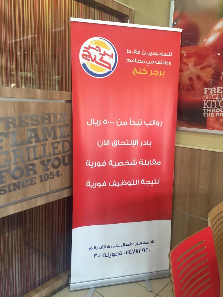 بوابة الخبر الإلكترونية On Twitter وظائف للشباب السعوديين في مطاعم برجر كنج Http T Co Mb8ooskavd