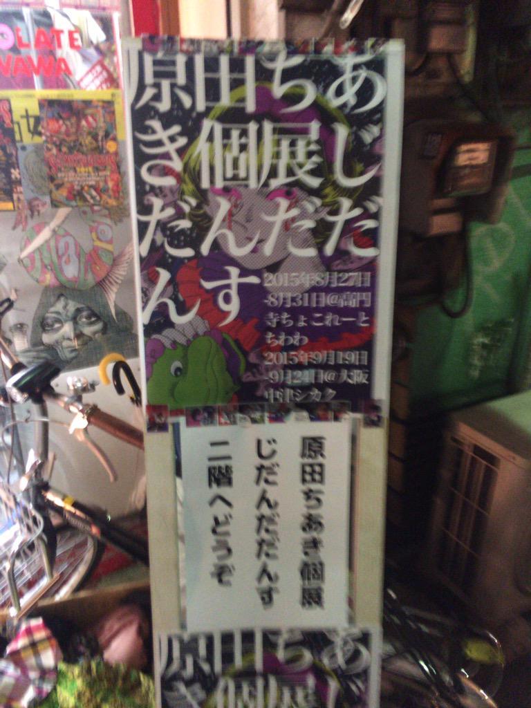 原田ちあきさんの個展にきた! http://t.co/0V5dChkurH