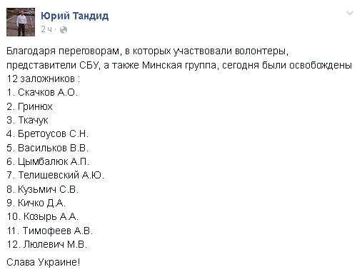 Янукович пока не предоставил адрес своего реального места жительства, - Шокин - Цензор.НЕТ 5484