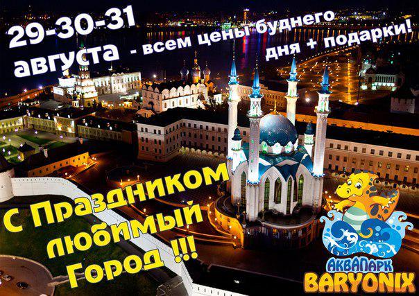 Фото день республики татарстан поздравления, подарок открытка картинки