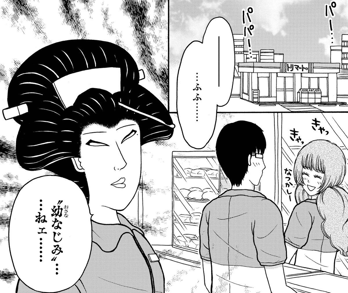"comicブースト編集部 в Twitter: ""【8/28更新】奇想天外抱腹絶倒 ..."