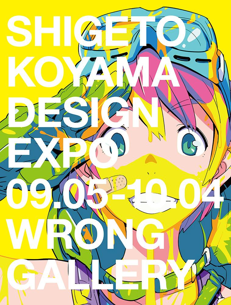 9/5〜10/4まで台湾のWRONG GALLERYにて個展 「SHIGETO KOYAMA DESIGN EXPO」 を開催いたします。  http://t.co/lJ9n4ni49F http://t.co/yM8mNS7Lj4