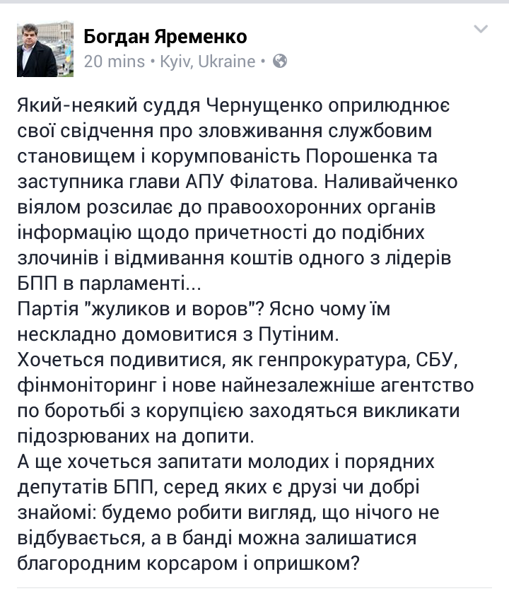 """Кличко и 18 экс-""""ударовцев"""" вступили в БПП - Цензор.НЕТ 3147"""