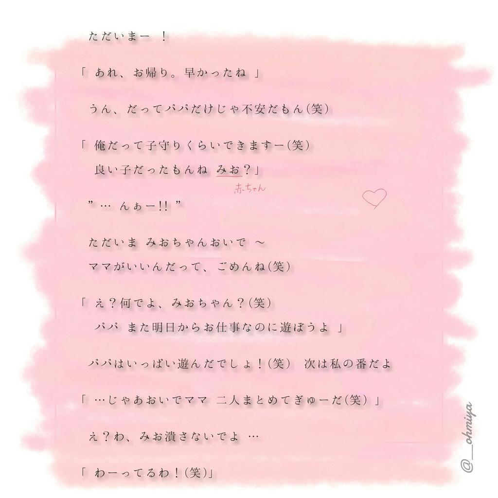 ピンク す と 激 ぷり 小説