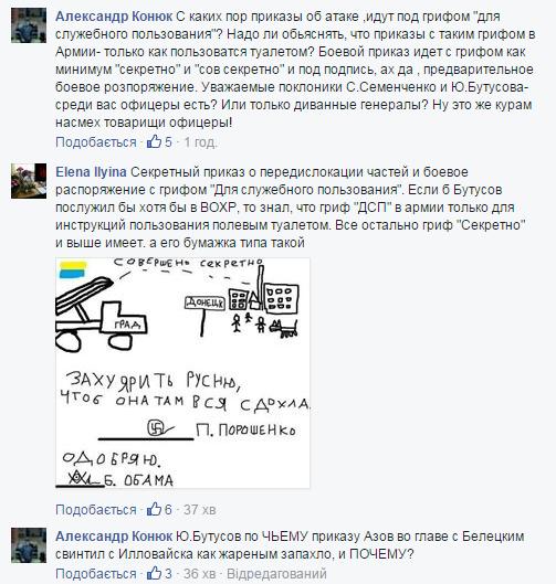 МВД ответило на обвинения начальника Генштаба Муженко по Иловайску, - Бутусов - Цензор.НЕТ 787