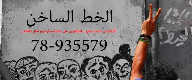 The legal hotline 78935579 : Write in on your body, save it on your phone & memorize it! #طلعت_ريحتكم #Lebanon http://t.co/jobCf0ibLv