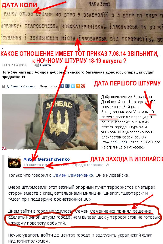 МВД ответило на обвинения начальника Генштаба Муженко по Иловайску, - Бутусов - Цензор.НЕТ 9312
