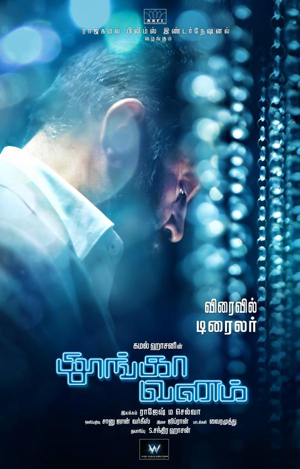 Kamal Haasan latest posters from Thoongavam-Cheekati Rajyam.
