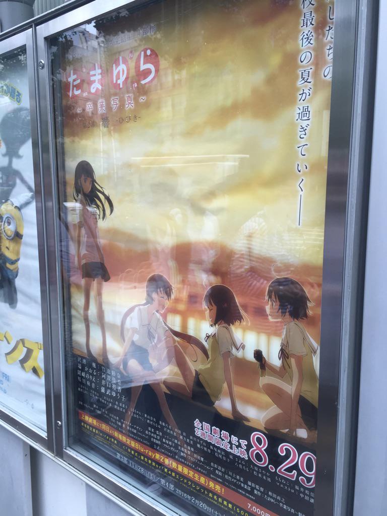 音楽を担当させていただいている『たまゆら 卒業写真』。本日、劇場版第2章の初日を新宿ピカデリーで鑑賞。ホロリときました。 ( ;  ; ) #tamayura http://t.co/vfBYDouQSU