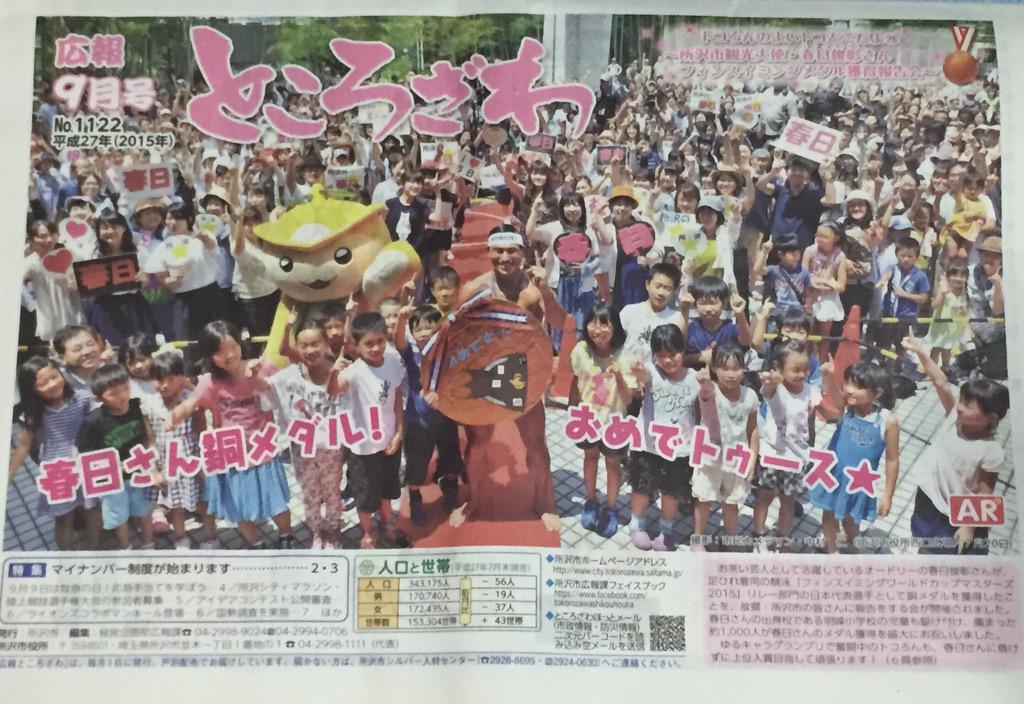 【ドリクラ各位】所沢市の広報が届きました。お納め下さい。 http://t.co/Icaa37LQKG