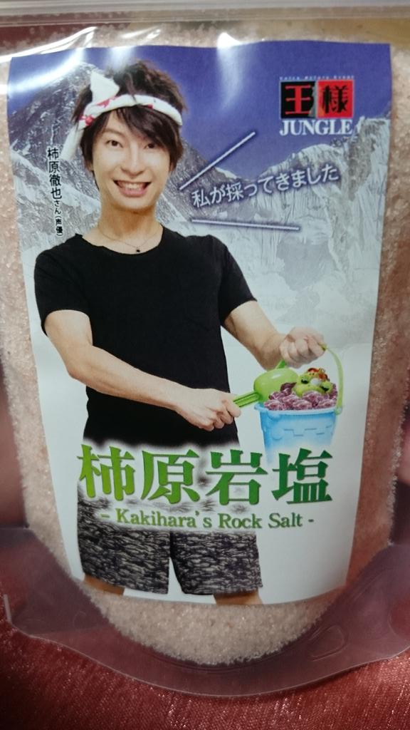 柿原岩塩のパッケージ! http://t.co/RLdJEUR6yR