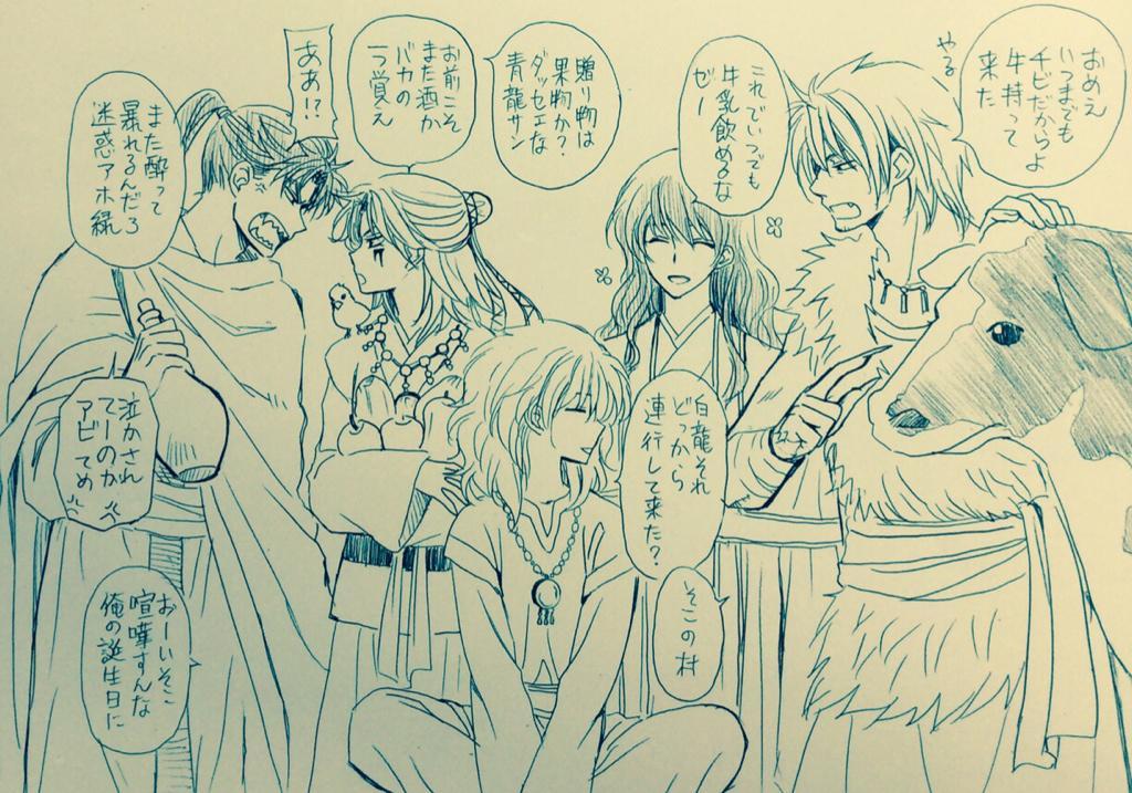 ゼノの誕生日を祝う初代の四龍たち