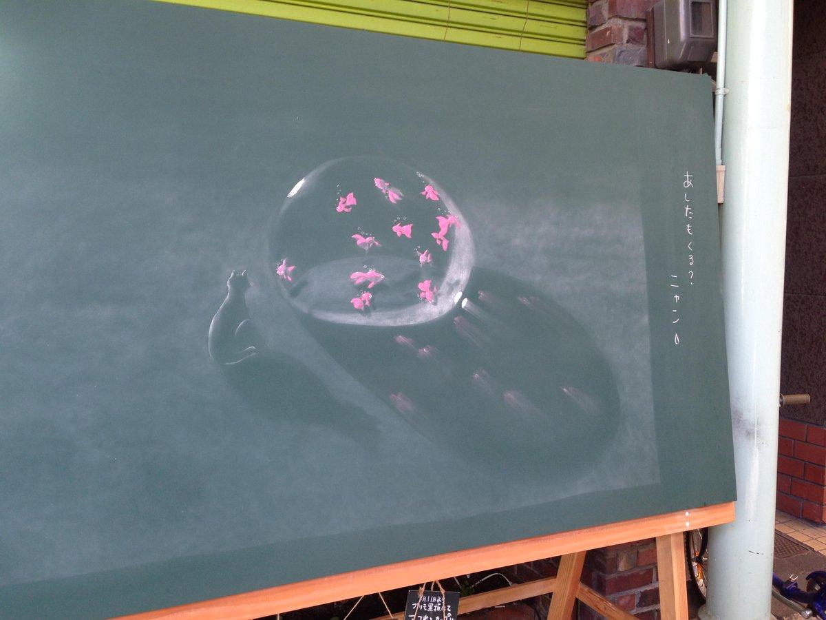 これは尾道市の商店街で見かけた、黒板アートです。チョークを塗らない部分をシャドウとして活かす、面白い絵です。こすれば、すぐ消える。写真に撮らないと残らない、けど、やっぱり肉眼で見ないと良さがわかりにくい、というのがアートぽいね! pic.twitter.com/85Qq5VGZwX