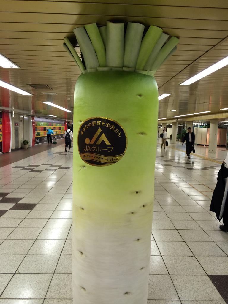 新宿の地下街通路に「大根」「にんじん」「トウモロコシ」等々出来てる。 pic.twitter.com/DhN8KVjlol