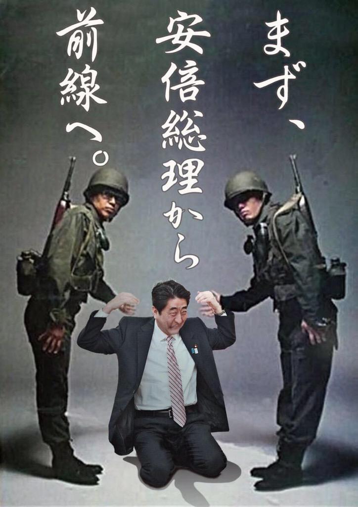 """「戦闘行為の起きてない場所での後方支援」 リアルに体感してみてはいかがでしょう。 """"@aizawaaki: 安保法を成立させるなら、まずその身をもって示してもらおうか?  #お前らが一番お気に入りな安倍総理の画像をあげてけ http://t.co/Fa5f03V0x0"""""""